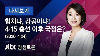 """[풀영상] 밤샘토론 136회 - """"협치냐 강공이냐-4.15 총선 이후 국정은?"""" (2020.04.25/JTBC News)"""