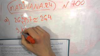 Решебник Marivana.ru: Задача номер 700 решение, ответ. Учебник математики 5 класс Зубарева Мордкович