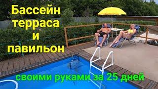 Бассейн, терраса и павильон своими руками за 25 дней!