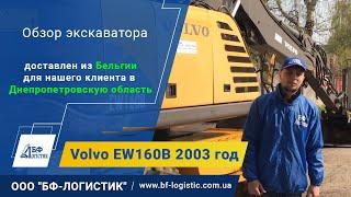 Колесный экскаватор Volvo EW 160 B 2003 года (обзор экскаватора в работе) - ООО