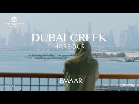 Dubai Creek Harbour by EMAAR   FIDU Properties 2021