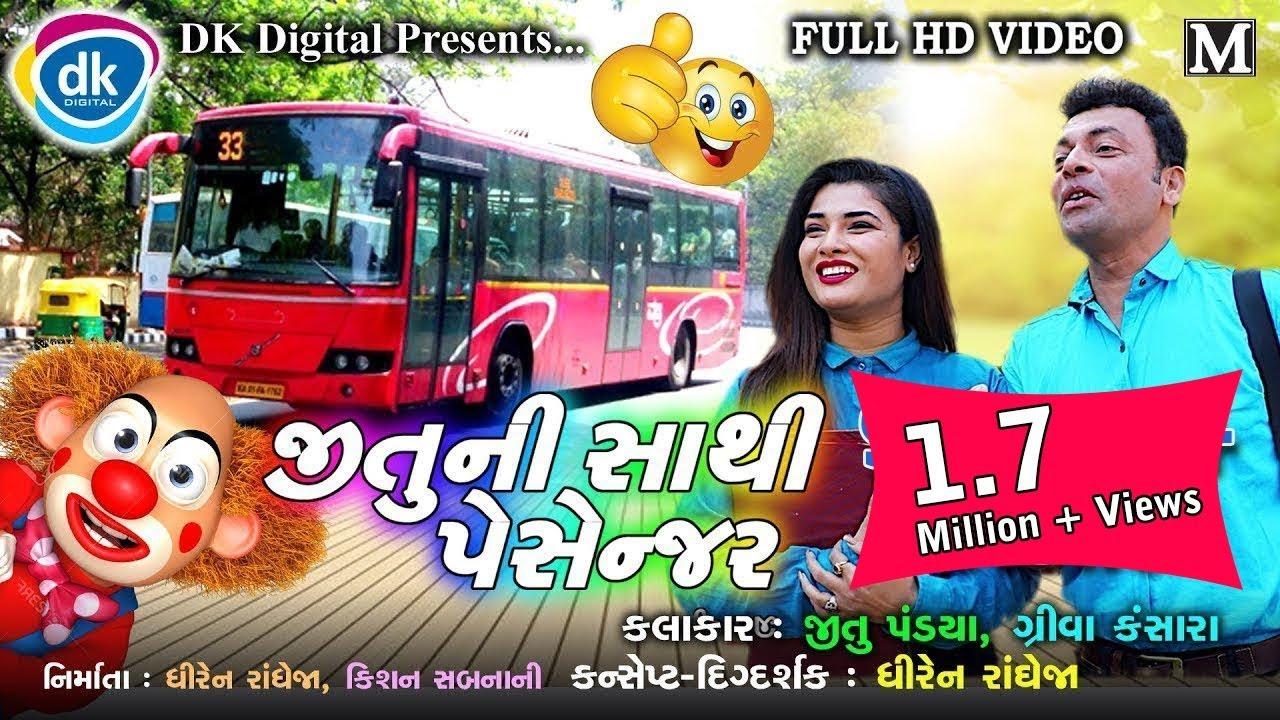 જીતુની સાથી પેસેન્જર | Jokes Tamara Style Aamari |Mangu | Jitu Pandya | comedy 2019