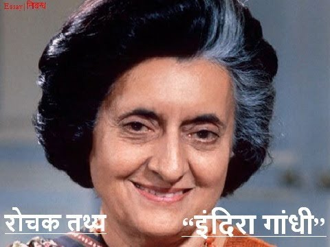 Research Proposal Essay Topics Interesting Facts About Indira Gandhi In Hindi        Essay   Last Year Of High School Essay also Computer Science Essay Interesting Facts About Indira Gandhi In Hindi    English Class Reflection Essay