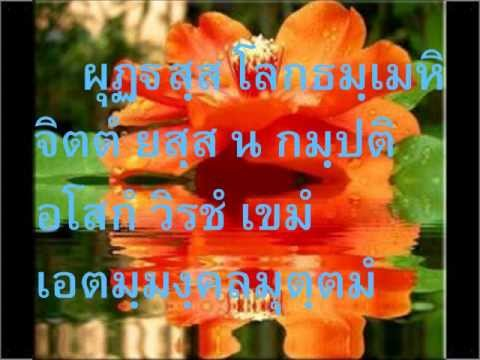 Dhamma ; Mongkol 38 (ธรรมะ มงคล ๓๘)