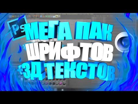 МЕГА ПАК ШРИФТОВ ДЛЯ ФОТОШОПА И ГОТОВЫХ ТЕКСТОВ ДЛЯ CINEMA 4D! +ТЕКСТУРЫ