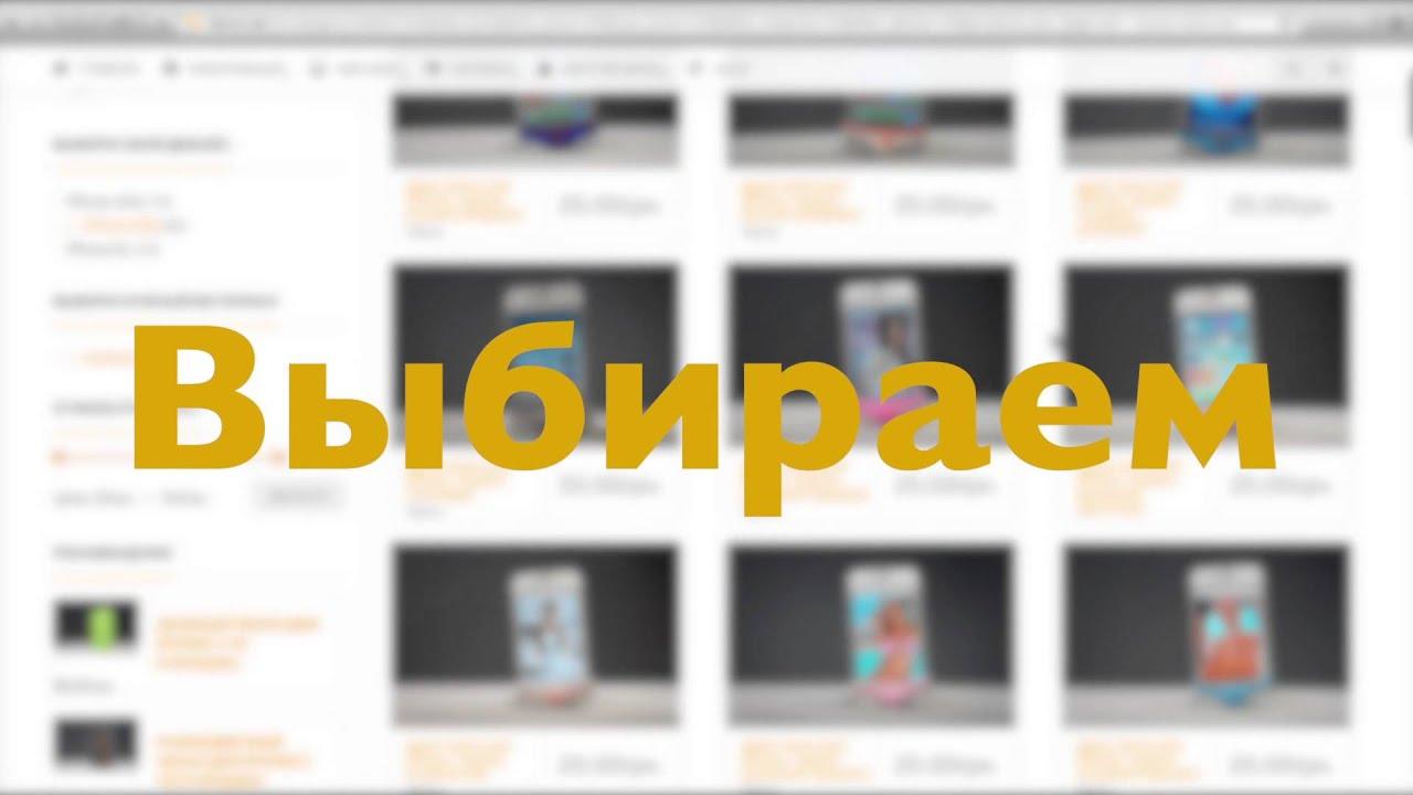 Как выбрать аксессуары для смартфонов в магазине ЧЕХОЛ. NET (чехлы для iPhone, Украина)