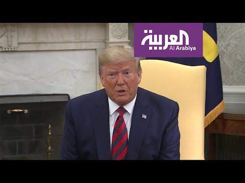 ترمب يوافق على إرسال قوات أميركية إلى الخليج وتعزيز الدفاعات السعودية  - نشر قبل 16 دقيقة