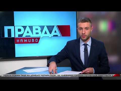 НТА - Незалежне телевізійне агентство: НАЙЦІКАВІШІ НОВИНИ У ПРАВДІ.НАЖИВО (13 листопада 2019)