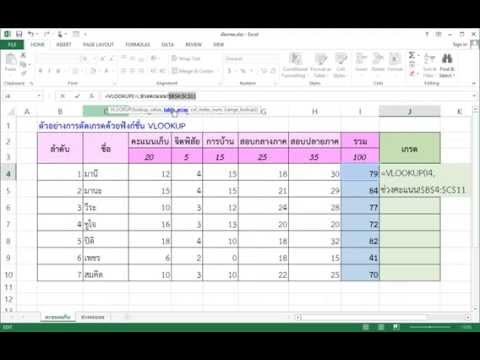 Excel 2013 วิธีตัดเกรดด้วยฟังก์ชั่น VLOOKUP