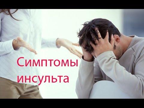 Инсульт - симптомы, лечение, профилактика, причины, первые