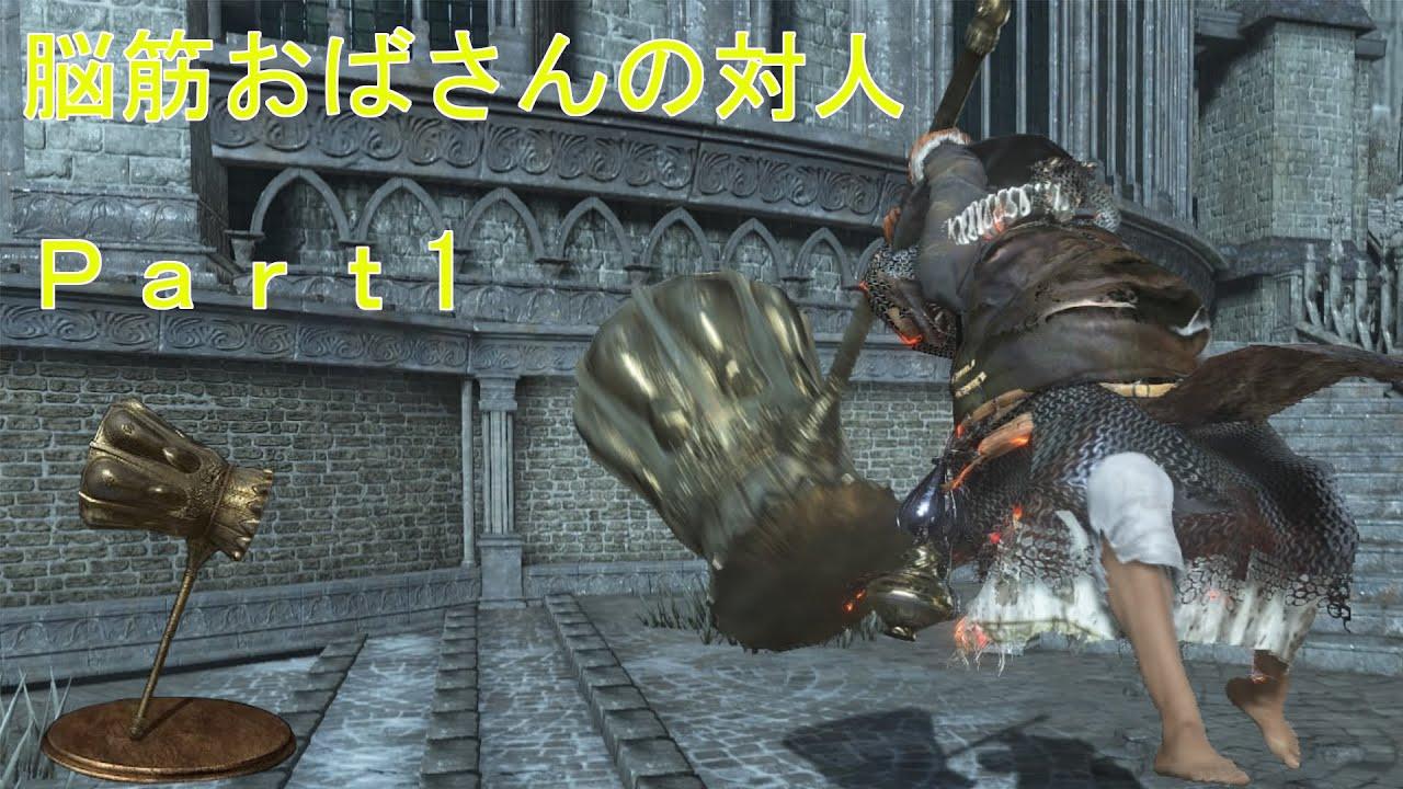 筋 脳 武器 3 ダクソ
