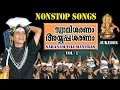 Download Ayyappa Devotional Songs Non Stop | Swami Saranam Ayyappa Saranam Vol.1 | Saranam Vili Mantras MP3 song and Music Video