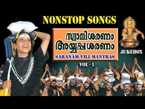 Ayyappa Devotional Songs Non Stop | Swami Saranam Ayyappa Saranam Vol.1 | Saranam Vili Mantras