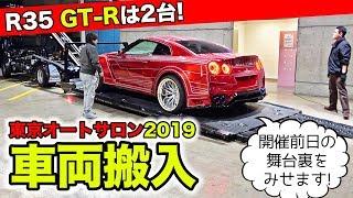 """【東京オートサロン2019の裏側】開催前日のデモカー車両搬入の様子を公開します。 TOKYO AUTO SALON 2019 Backstage """"Hannyu"""""""