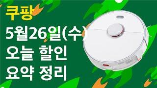 5.26(수) - 로보락 로봇청소기 등 오늘 할인 정보…