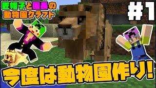 【動物MOD#1】新シリーズ!匠帽子と園長の動物園クラフト!【Minecraf…
