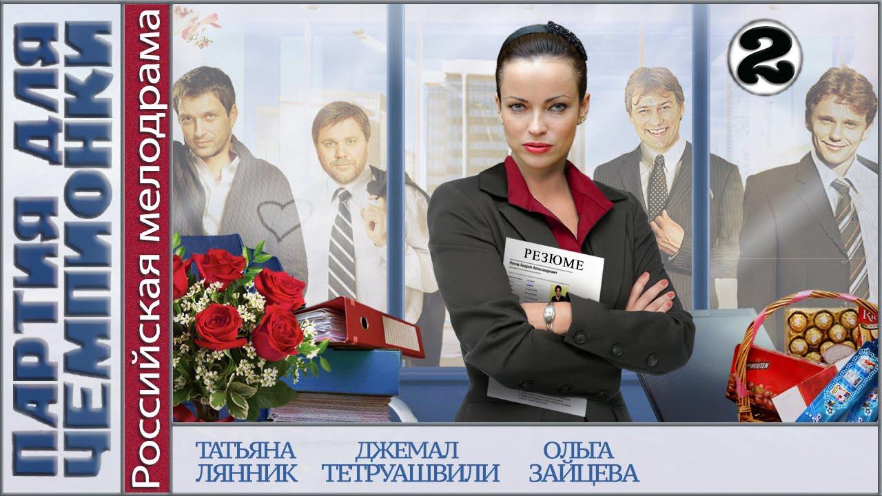 Партия для чемпионки (2013). 2 серия. Мелодрама, сериал. ?
