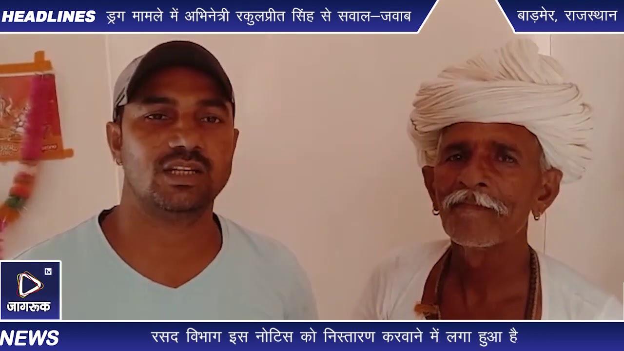 बाड़मेर में किसान को बता दिया सरकारी कर्मचारी, किसान की उड़ी नींद