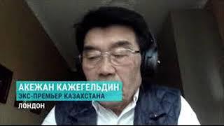 Акежан Кажигельдин  об итогах выборах  Президента  РК