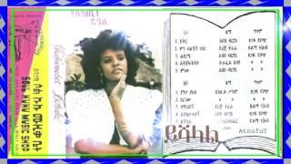 Yeyshimebet Dubale - Yishalal ይሻላል (Amharic)