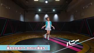 【ジャンピー】ジュエルステージ バニー