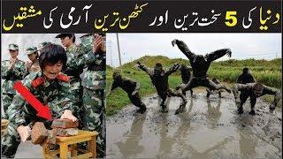 5 Unbelievable Army Training's     Urdu/Hindi