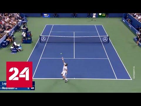 Теннисист Медведев потроллил болеющих против него зрителей - Россия 24
