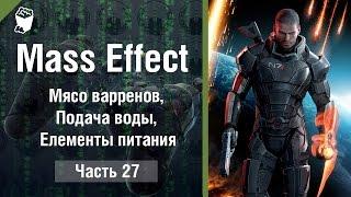 Mass Effect прохождение #27, Мясо варренов, Подача воды, Елементы питания