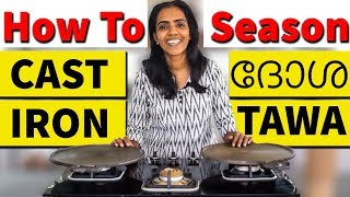 How To Season Cast Iron Dosa Tawa ദോശ തവ DIY NatureLoC Youtube Video