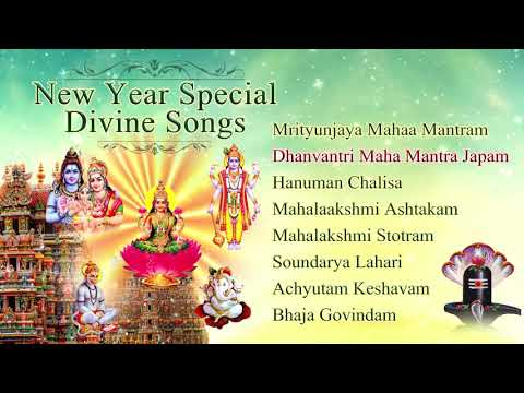 New Year Special Divine Songs 2019 | #HappyNewYear2019 | Shiva Mantra | Lakshmi Mantras
