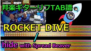 ROCKET DIVE(ロケットダイブ) / hide with Spread Beaver』のギターリ...