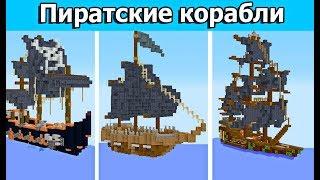 ПИРАТСКИЙ КОРАБЛЬ В МАЙНКРАФТ! 3000 рублей за постройку! Битва строителей!