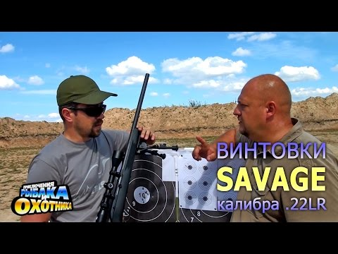 видео: Малокалиберные винтовки savage mark ii и 64
