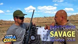 Малокалиберные винтовки Savage Mark II и 64