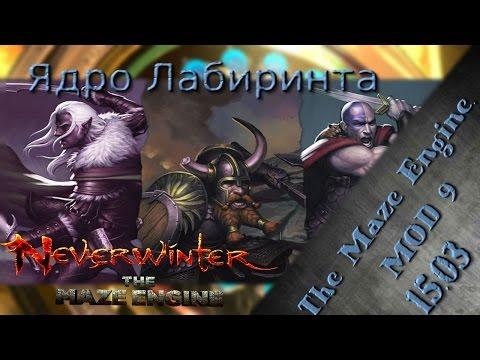 видео: Что нам ждать от mod-9, the maze engine - neverwinter online