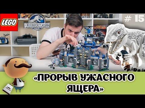 LEGO Jurassic World 75919 Прорыв ужасного ящера - обзор самого большого набора серии