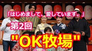 尾野真千子主演「はじめまして、愛しています。」が初回から視聴率上昇...