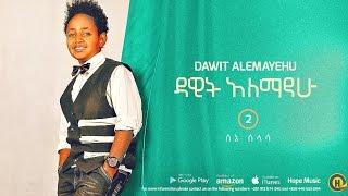 Dawit Alemayehu - Sene Selasa ሰኔ ሰላሳ (Amharic)