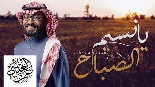 عمر العيسى - يانسيم الصباح (حصرياً) | 2019
