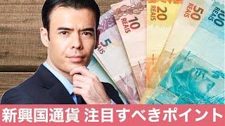 新興国通貨、ポジション&マイナススワップに注目!