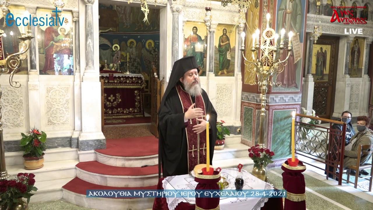Ι. Ν. Αγ. Αντωνίου Άνω Πατησίων - Ακολουθία Μυστηρίου Ιερού Ευχελαίου 28-4-2021