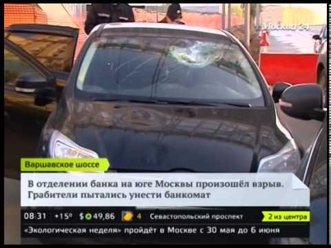На Варшавском шоссе в отделении банка прогремел взрыв
