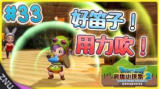 【Z桑精華】創世小玩家2|#33 吹好吹滿,回音笛!|DQB2|PS4