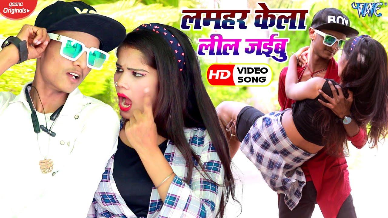 #VIDEO - #Akhilesh Raj, Pramila Purvi का धमाकेदार गाना 2021 | लमहर केला लील जईबु | Bhojpuri Hit Song