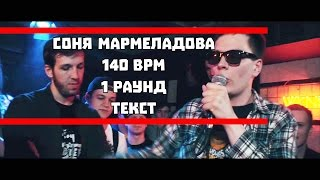 Соня Мармеладова 140 BPM Раунд 1 Текст