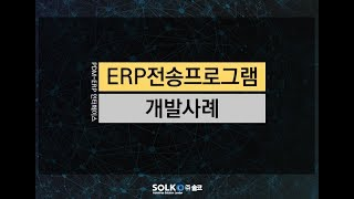 솔코 PDMERP전송프로그램 개발사례