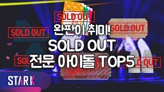 [ENG SUB] 완판이 취미! SOLD OUT 전문 아이돌 TOP5 (TOP5 Idols, Who Get Things SOLD OUT)