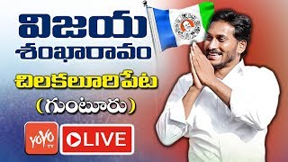 YS Jagan LIVE | YSRCP Public Meeting At Chilakaluripeta Guntur | YCP LIVE | YOYO TV LIVE