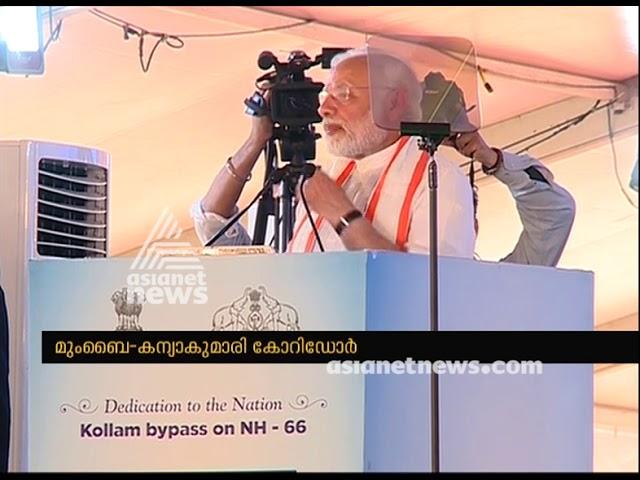 PM Narendra Modi's Speech|  Kollam Bypass Inaugural Event