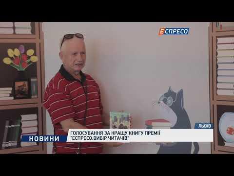 Espreso.TV: Голосування за кращу книгу премії